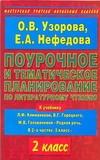 Поурочное и тематическое планирование по литературному чтению. 2 класс Узорова О.В.