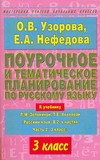 Поурочное и тематическое планирование по русскому языку. 3 класс Узорова О.В.