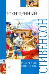 Стивенсон Р.Л. - Похищенный, или приключения Дэвида Бэлфура... обложка книги