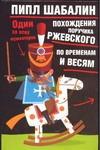 Похождения поручика Ржевского по временам и весям. Один за всех мушкетеров - фото 1