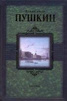 Поэзия: Стихотворения; Поэмы; Сказки; Евгений Онегин