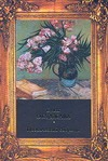 Поэтический сборник Окуджава Б.Ш.