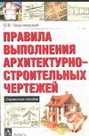 Правила выполнения архитектурно-строительных чертежей Георгиевский О.В.