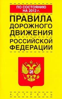 Правила дорожного движения Российской Федерации по состоянию на  2012 год