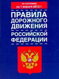 Правила дорожного движения Российской Федерации по состоянию на 1 января 2012 го