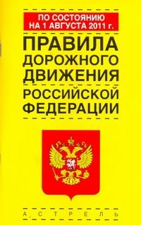 Правила дорожного движения Российской Федерации по состоянию на 1августа  2011 г