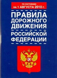 Правила дорожного движения Российской Федерации по состоянию на 1августа 2010 го