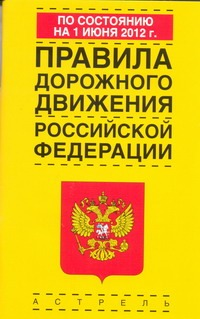 Правила дорожного движения Российской Федерации по состоянию на 1июня  2012 года