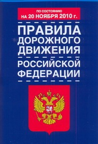 Правила дорожного движения Российской Федерации по состоянию на 20 ноября 2010 г