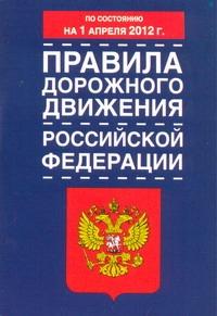 Правила дорожного движения Российской Федерации с изм. по сост на 01.04.12
