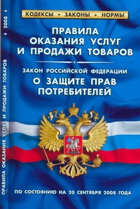 Правила оказания услуг и продажи товаров.Закон РФ