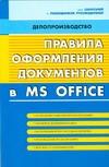 Правила оформл.документов Больших В. И.