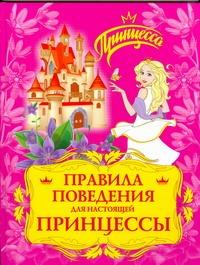 Правила поведения для настоящей принцессы Степанов В. А.