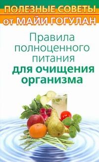 Правила полноценного питания для очищения организма Гогулан М.Ф.