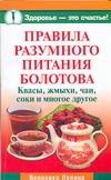 Правила разумного питания Болотова