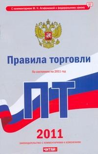 Правила торговли. По состоянию на 2011 год Агафонова М.Н.