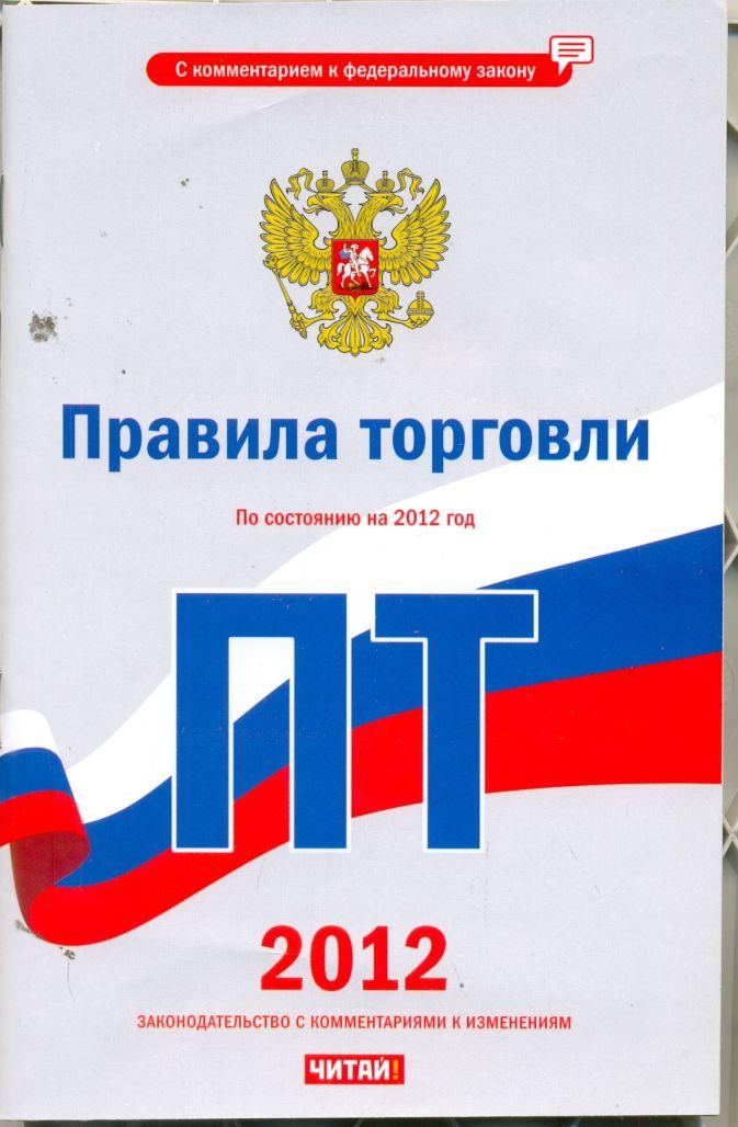 Правила торговли. По состоянию на 2012 год Агафонова М.Н.