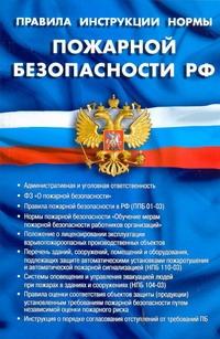 Правила,инструкции,нормы пожарной безопасности РФ