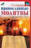 Православные молитвы на каждый день