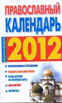 Православный календарь, 2012 год