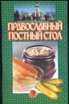 Православный постный стол Смирнова Л.
