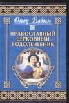 Православный церковный водолечебник Вадим, отец