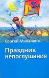 Праздник непослушания Михалков С.В., Чугуевская С.