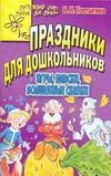 Праздники для дошкольников. Игры, пляски, волшебные сказки