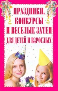 Праздники, конкурсы и веселые затеи для детей и взрослых Сухарева Н.Д.