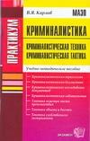 Практикум по криминалистике Карлов В.Я.