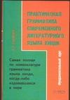 Практическая грамматика современного литературного языка хинди Ульциферов О.Г.