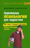 Практическая психология для подростков Ла Бори Гильметта, Марселли Даниэль