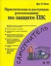 Практические и доступные рекомендации по защите ПК
