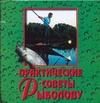 Практические советы рыболову