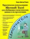 Практическое использование Microsoft Excel для обобщения статистических данных и - фото 1