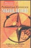 Превосходные головоломки, развивающие критическое мышление Ди Специо М.А., Миллер М.