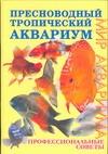Пресноводный тропический аквариум Бейли М., Бергесс П.