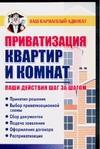 Приватизация квартир и комнат