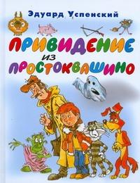 Привидение из Простоквашино Успенский Э.Н., Шевченко А.А.