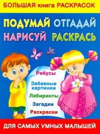 Придумай, отгадай, нарисуй, раскрась! Большая книга раскрасок Дмитриева В.Г.