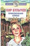 Приключения Алисы Булычев К.