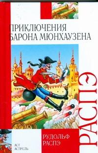Распэ Р. - Приключения барона Мюнхаузена обложка книги