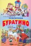 Приключения Буратино Толстой А.К.