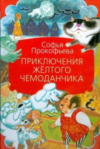 Приключения желтого чемоданчика: сказочные повести Прокофьева С. Л.