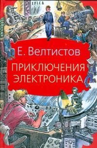 Приключения Электроника Велтистов Е.С., Мигунов Е.