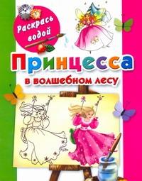 Принцесса в волшебном лесу Жуковская Е.Р.
