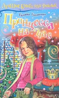 Принцесса на час Гордиенко Г.А.