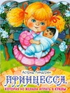 Принцесса, которая не желала играть в куклы Ионайтис О.Р., Линдгрен А., Соловьева Е.