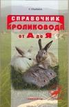 Приус.хоз.Справ.по корм.кроликовода Ульихина Л.И.