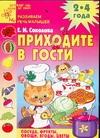 Приходите в гости. Посуда, фрукты, овощи, ягоды,  цветы Соколова Е.И.